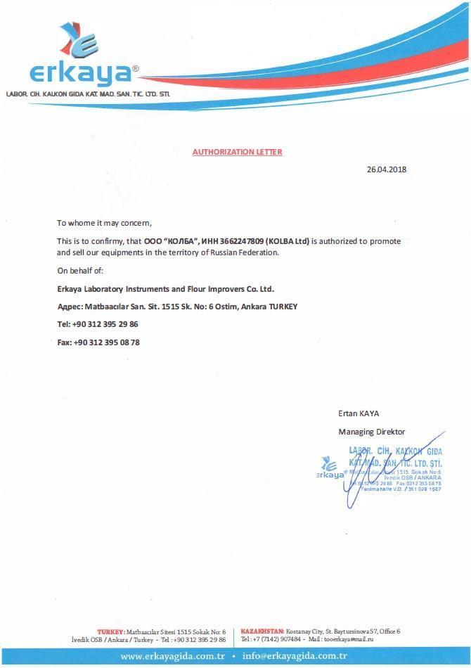 Авторизация дилера ERKAYA КОЛБА