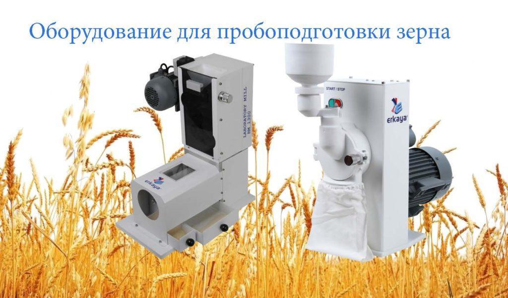 Лабораторные мельницы_карусель