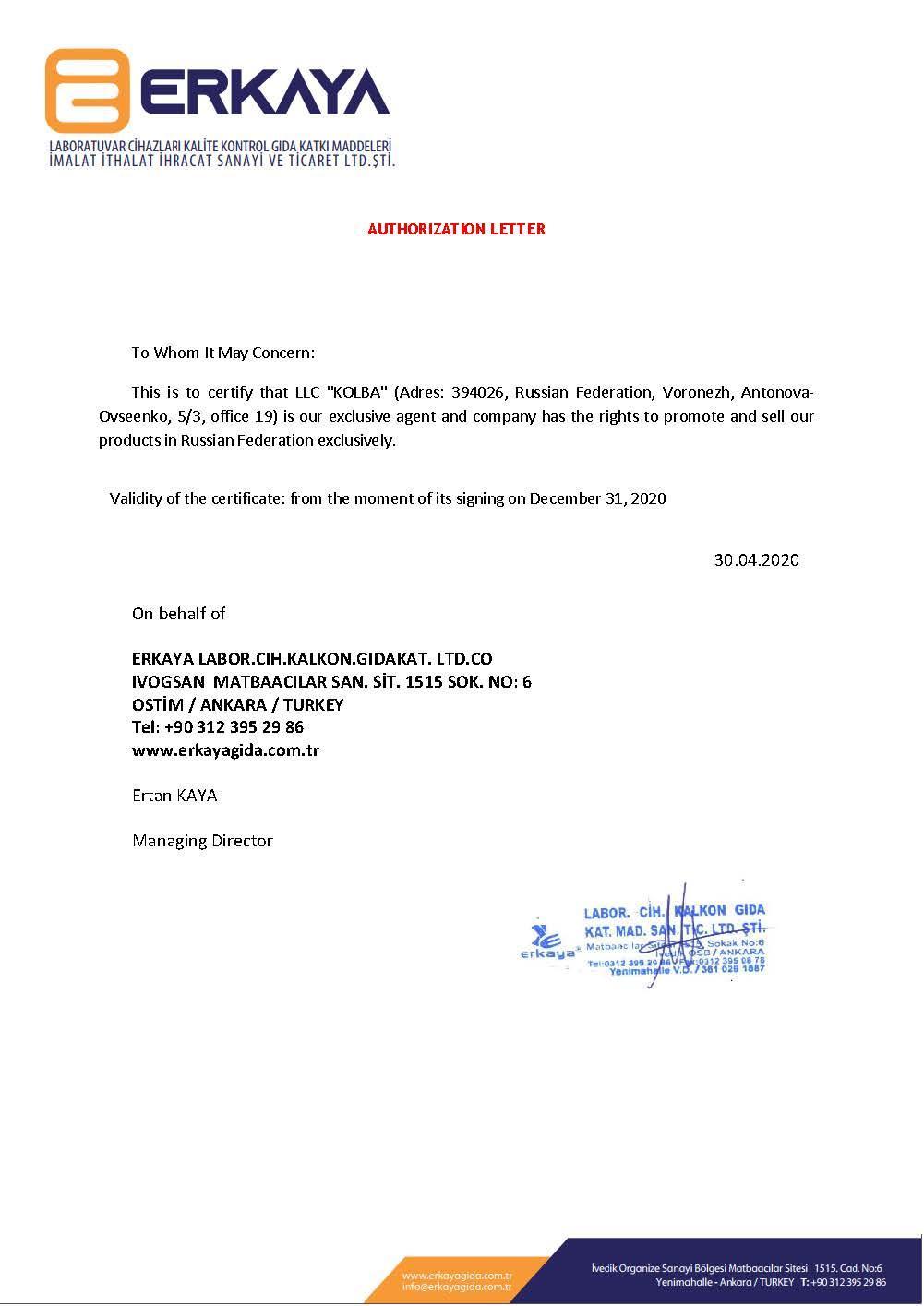 Сертификат эксклюзивного дилера ERKAYA